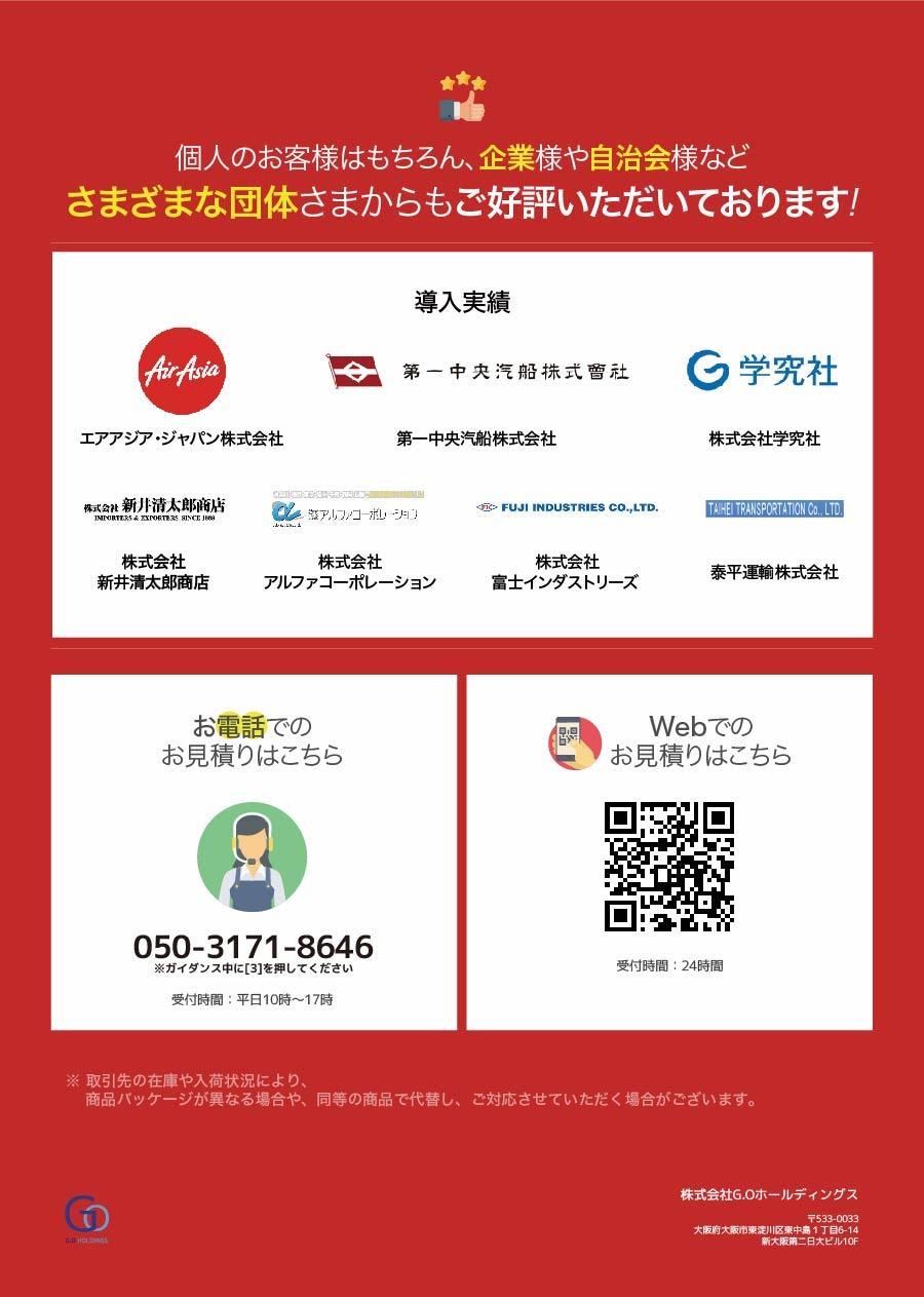 防災セット-Defend-future-  充実の36店避難セット・地震対策 防災マニュアル、5年保障付き